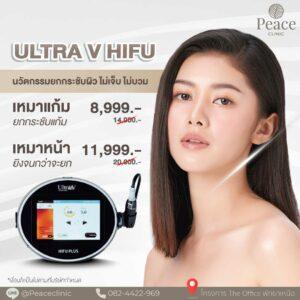 Hifu Peace Clinic