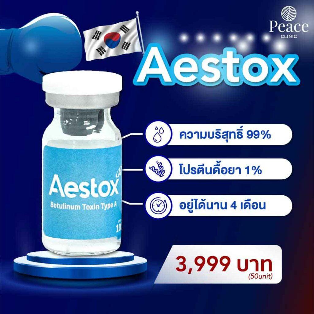 Aestox
